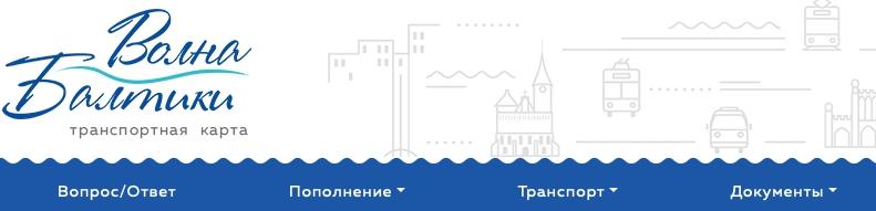 Функционал Волна Балтики