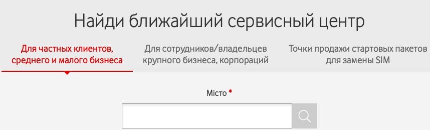 Регистрация в Водафон