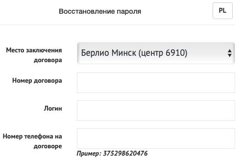 Забыл пароль в Белавтострада