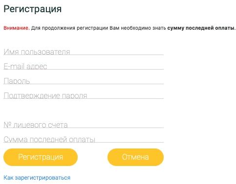 Регистрация в кабинет АЛСЕКО