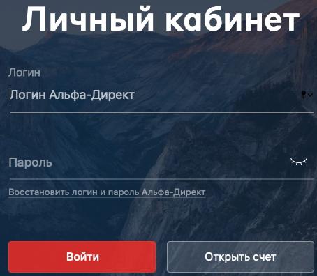 ЛК Альфа Директ