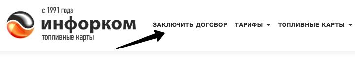 Регистрация в Инфорком