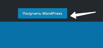 Регистрация в wordpress