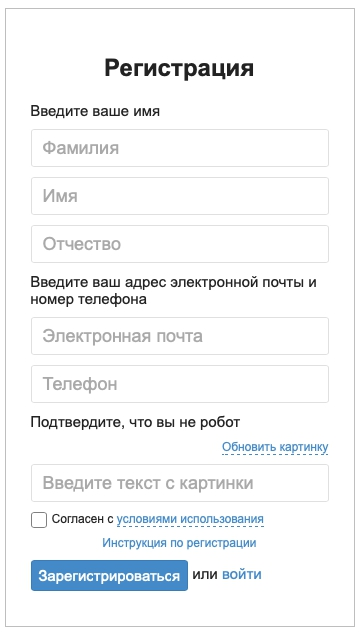 Регистрация кабинета в РЭКС