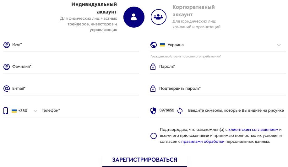Форма регистрации аккаунта GERCHIK & CO