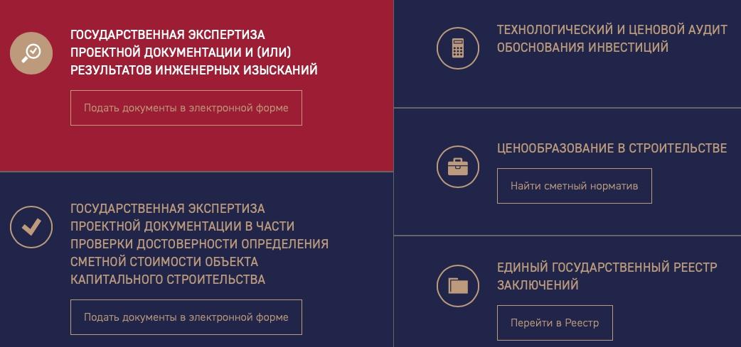 Функционал ГлавГосЭкспертиза