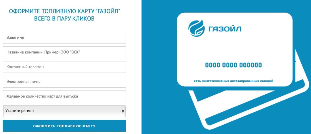 Регистрация в кабинет Газойл