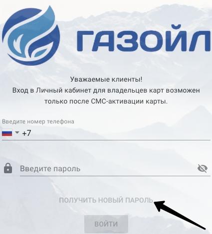 Восстановления пароля в кабинете Газойл