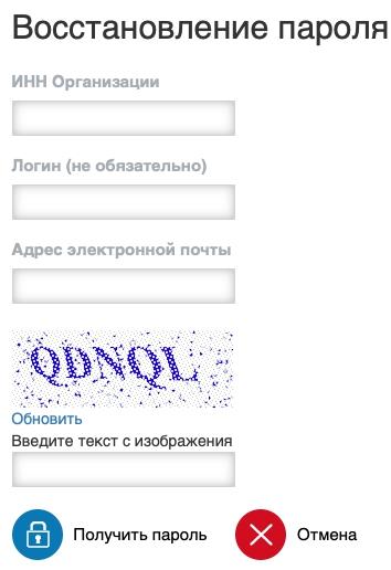 Восстановление пароля для входа в ЛК НРК - Р.О.С.Т.