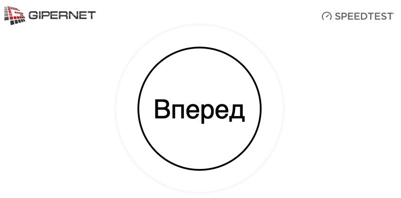 Спидтест Гипернет