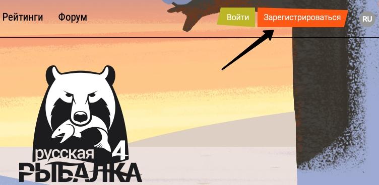 Кнопка регистрации РР4