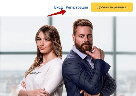 Кнопка регистрации на сайте Зарплата.ру