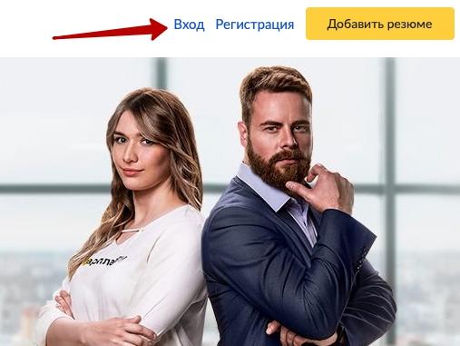 Вход в ЛК Зарплата.ру