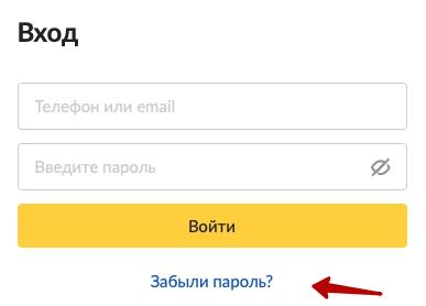 Кнопка Забыл пароль Зарплата.ру