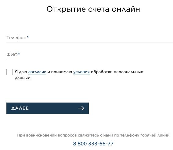 регистрация АТОН