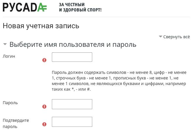 Анкета регистрации на Русада