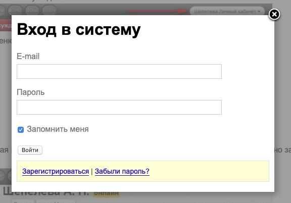 Форма входа на Праволимп.ру
