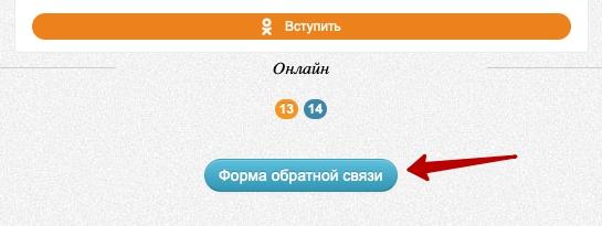 Форма обратной связи Праволимп.ру