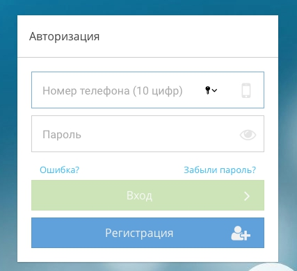 Регистрация и вход Егорьевские инженерные сети