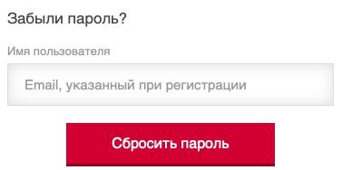 забыл пароль Егорьевские инженерные сети