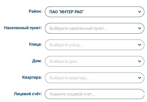 Форма регистрации Интер РАО - Электрогенерация