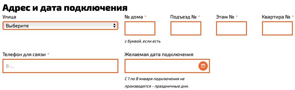 Форма подключения Ивантеевские кабельные сети