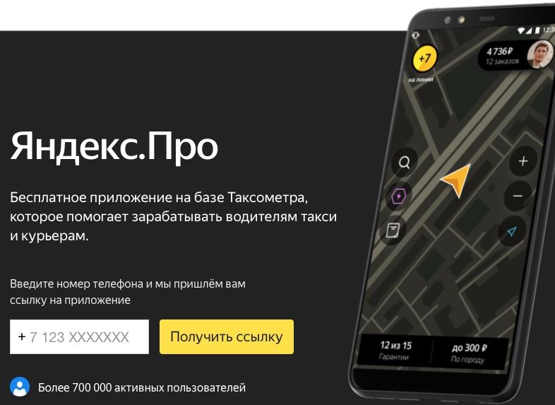 Функционал кабинета Яндекс таксометр