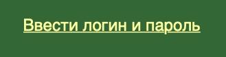 Кнопка входа ЯОЛ Ясенево
