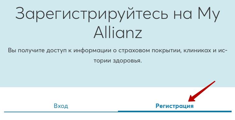 Кнопка регистрации Allianz