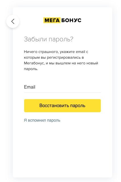 Форма забыли пароль в Мегабонус