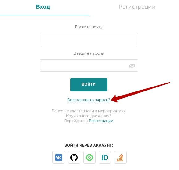 Форма восстановления пароля КД НТИ.Junior