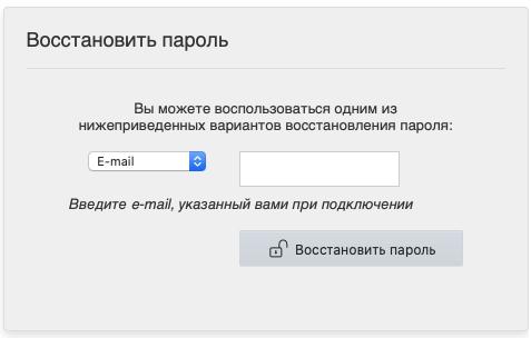 Восстановление пароля Меганет