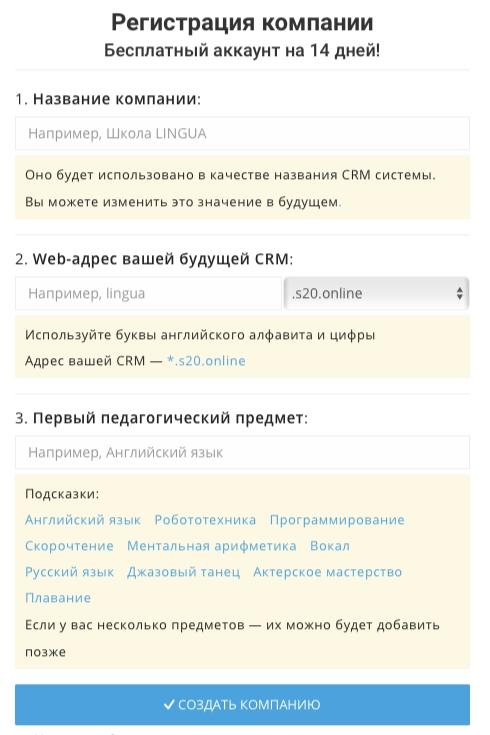 поля регистрации Альфа СРМ