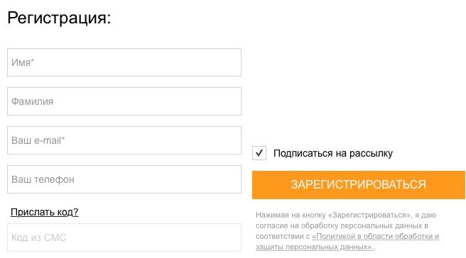 форма регистрации Петрович