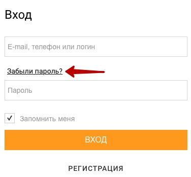 Форма забыл пароль в ЛК Петрович