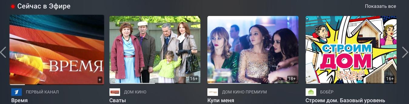 Функционал ЛК Первый канал