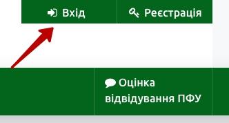 вход в ЛК ПФУ