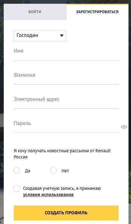 Форма регистрации в ЛК Мой Рено