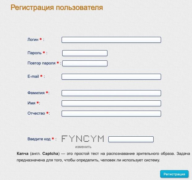 Форма регистрации в ЛК Марафоны