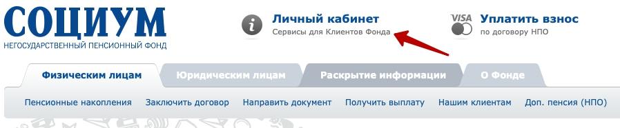 Кнопка ЛК в НПФ Социум