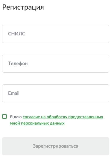 Форма регистрации в НПФ Доверие