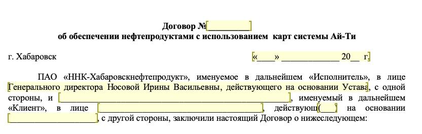Образец договора Хабаровскнефтепродукт