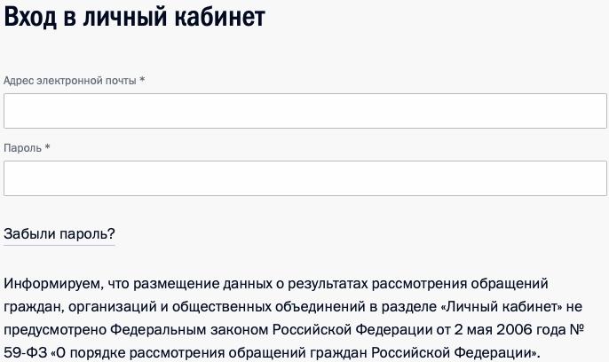 форма авторизации на сайте Президента РФ