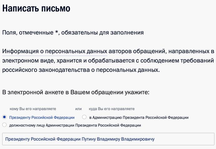 отправить письмо на сайте Президента РФ
