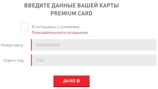 Форма регистрации Премиум Карт