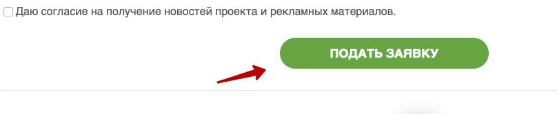 Кнопка подать заявки Кредит Момент