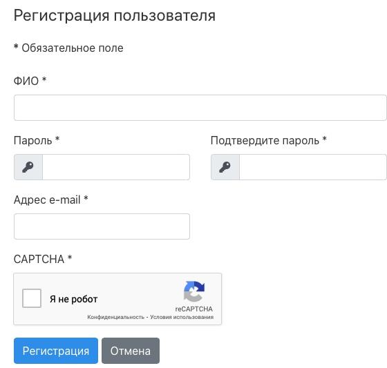Форма регистрации в Красноярсккрайгаз