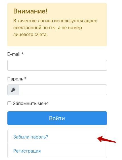 Восстановление пароля в Красноярсккрайгаз