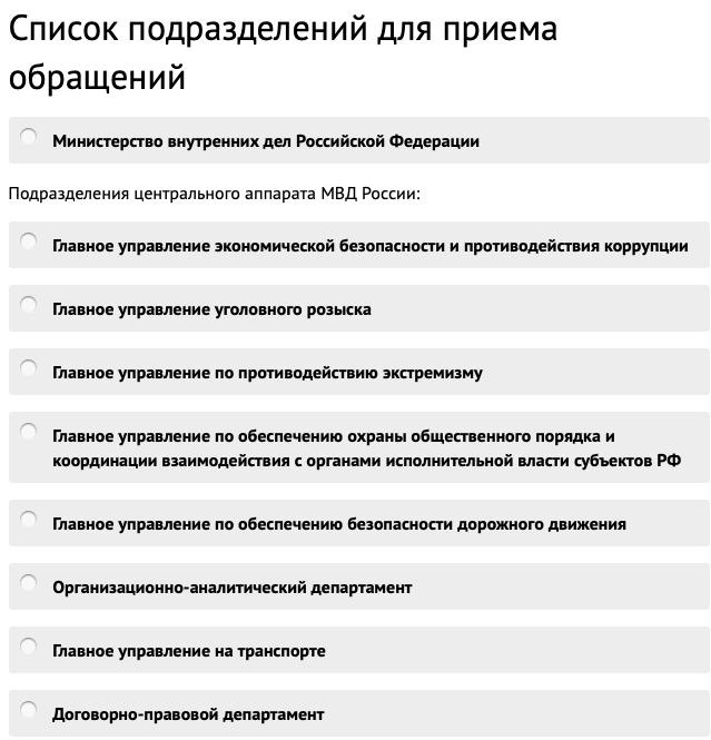 Оставить обращение в МВД России