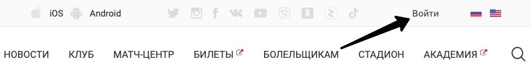 Кнопка входа и регистрации Спартак
